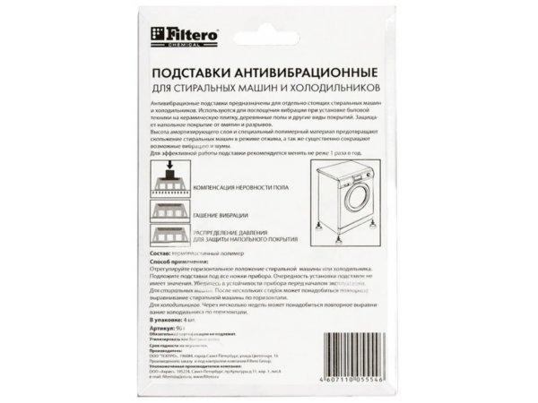 Антивибрационные подставки Filtero 901