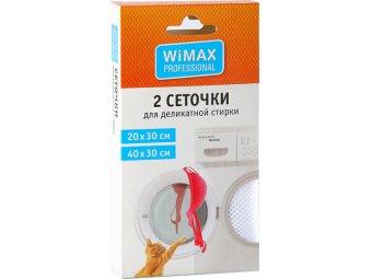 Мешок-сетка для деликатной стирки WiMAX 2 шт (MDWWM-2-S)