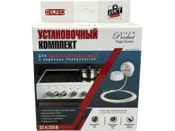 Комплект для подключения электроплиты Helfer HLR0109