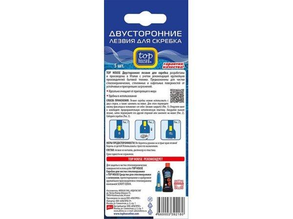 Комплект сменных лезвий к скребку для стеклокерамики Top House (392180) 5 шт