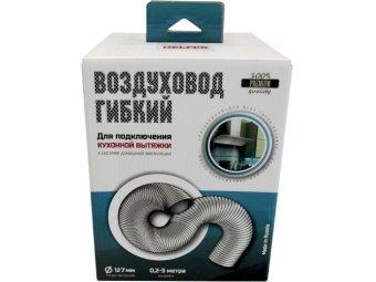 Воздуховод гофрированный Helfer 0.2-3 м (HLR0097)