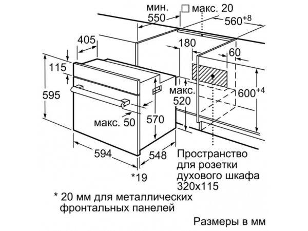 Электрический духовой шкаф Bosch HBJ558YS0Q