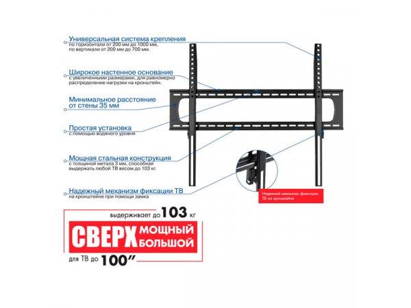 Кронштейн для ТВ фиксированный Kromax Star Pro-111 Black