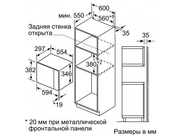 Встраиваемая микроволновая печь Bosch Serie 6 BFL524MS0