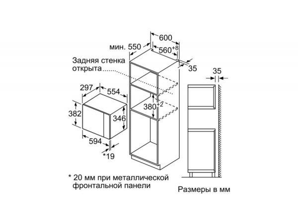Встраиваемая микроволновая печь Bosch BFL524MW0
