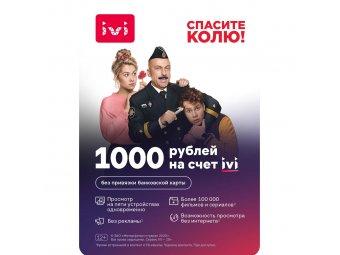Онлайн-кинотеатр ivi +1000 руб.