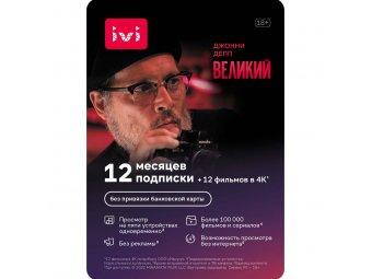 Online-кинотеатр ivi 4K 12 мес.+12 фильмов