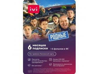 Online-кинотеатр ivi 4K 6 мес. +6 фильмов