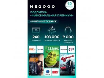 Онлайн-кинотеатр MEGOGO 8К максимальный + 12 мес