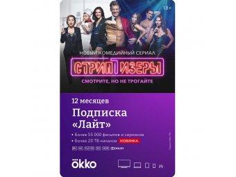 Online-кинотеатр Okko Lite 12 месяцев