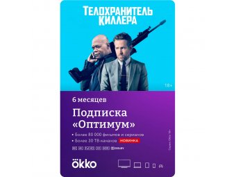 Онлайн-кинотеатр Okko Оптимум 6 мес