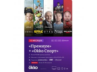 Онлайн-кинотеатр Okko Премиум+Спорт 12 месяцев