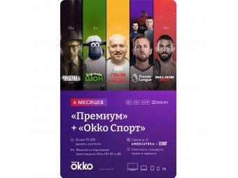 Онлайн-кинотеатр Okko Премиум+Спорт 6 месяцев