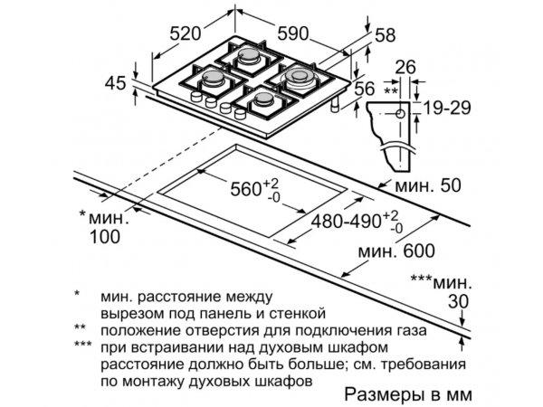 Газовая варочная панель Bosch PNH6B2O90R