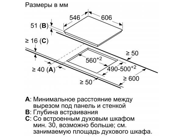 Индукционная варочная панель NEFF T46TS61N0